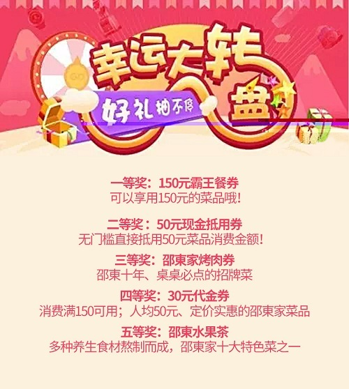 邵東家餐饮会员卡管理营销2