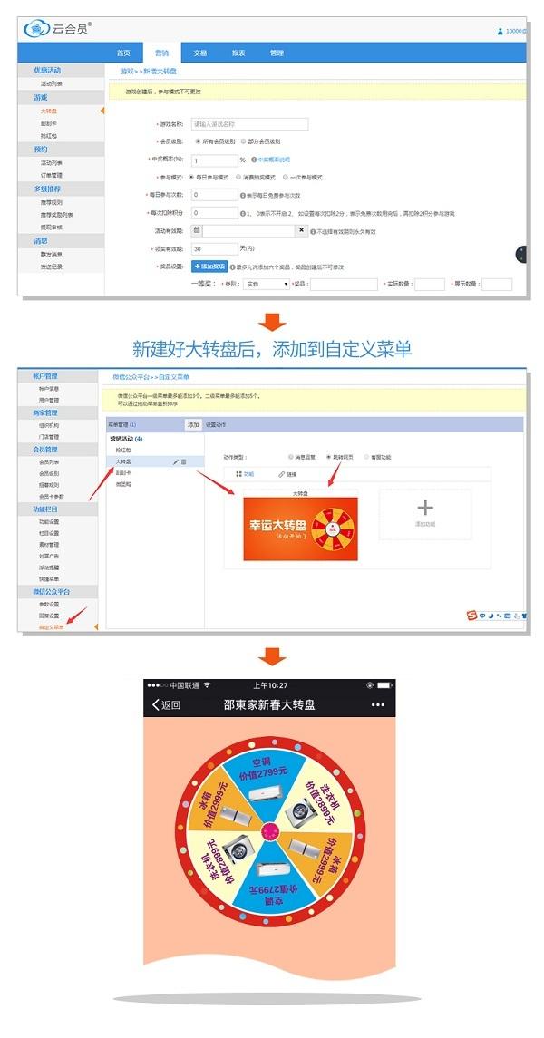 邵東家餐饮会员卡管理营销3