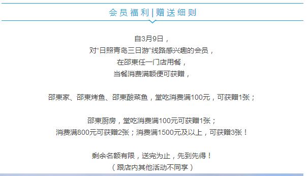 邵東家餐饮会员卡管理营销5