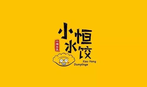 小 恒 水 饺