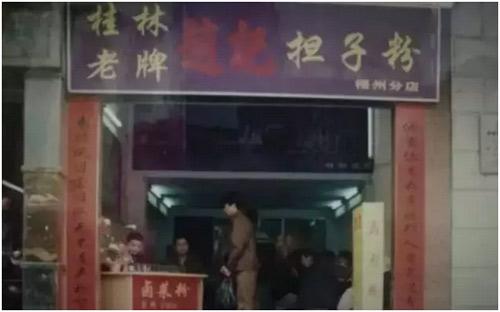 赵记担子粉1