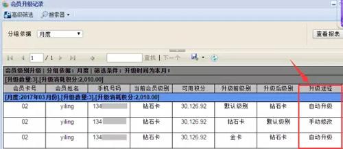 一卡易系统升级20170315-1